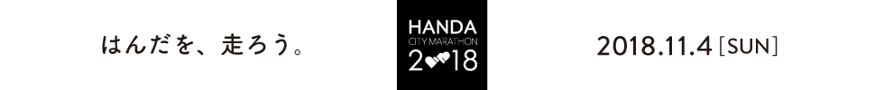 はんだシティマラソン2018【公式】