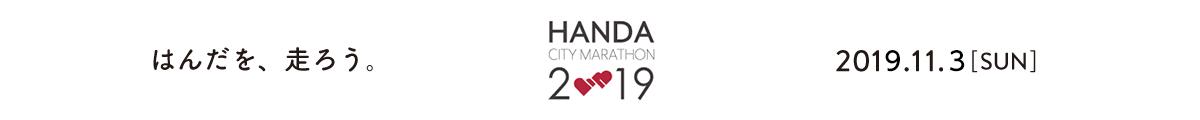 はんだシティマラソン2019【公式】