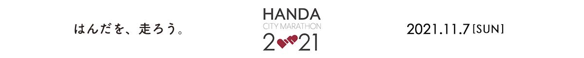 はんだシティマラソン2020【公式】